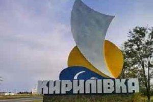 Поездки в Кирилловку из Днепропетровска
