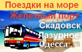 Поездки на Черное море