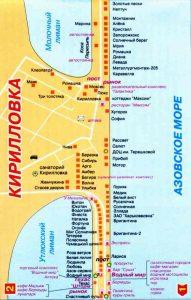 Поездки в Кирилловку из Днепра