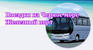 Поездки в Железный порт из Днепра