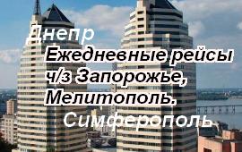 Днепр-Симферополь