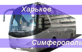 Харьков-Симферополь