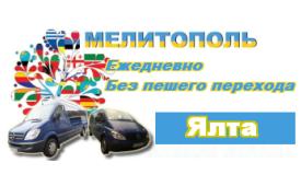 Мелитополь-Ялта
