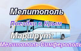 Мелитополь-Симферополь