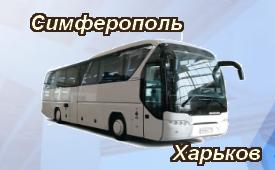 Симферополь-Харьков