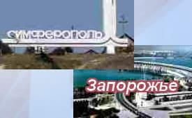 МАршрут Симферополь-Запорожье