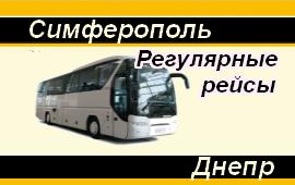 Симферополь-Днепр