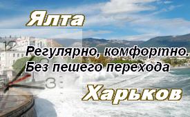 Ялта-Харьков
