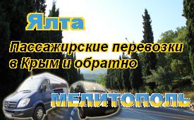 Ялта-Мелитополь