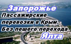 Запорожье-Ялта