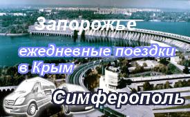 Запорожье-Симферополь