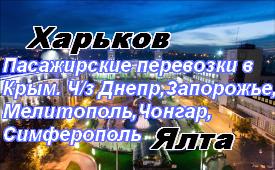 Харьков-Ялта