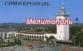 Симферополь-Мелитополь