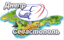 Днепр-Севастополь