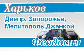 Харьков-Феодосия