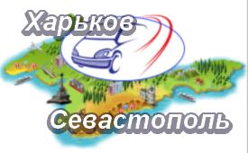 Харьков-Севастополь