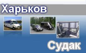 Харьков-Судак