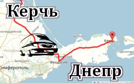 Керчь-Днепр
