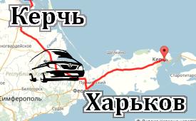Керчь-Харьков