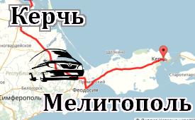 Керчь-Мелитополь