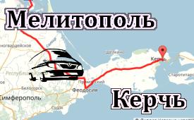 Мелитополь-Керчь