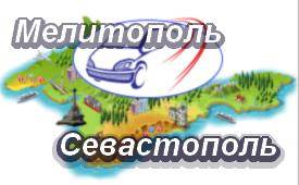 Мелитополь-Севастополь