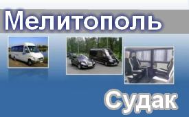 Мелитополь-Судак