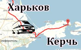 Харьков-Керчь