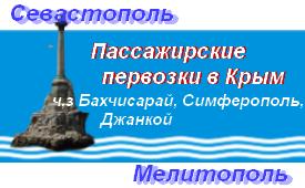 Севастополь-Мелитополь