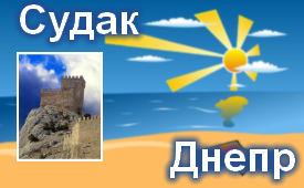 Судак-Днепр