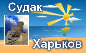 Судак-Харьков