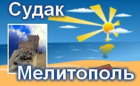 Судак-Мелитополь