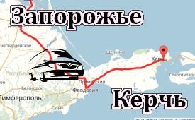 Запорожье-Керчь