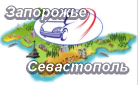 Запорожье-Севастополь