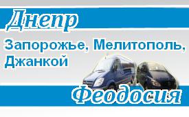 Днепр-Феодосия