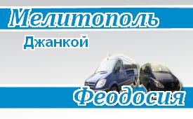 Мелитополь-Феодосия