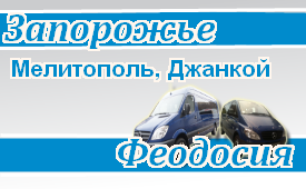 Запорожье-Феодосия