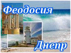 Феодосия-Днепр