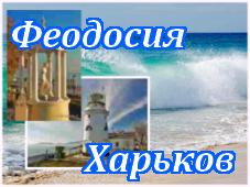 Феодосия-Харьков