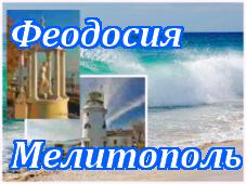 Феодосия-Мелитополь