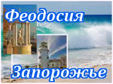 Феодосия-Запорожье