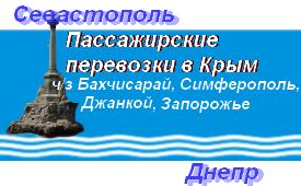 Севастополь-Днепр