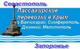 Севастополь-Запорожье
