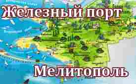 Железный порт-Мелитополь