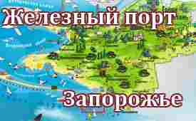 Железный порт-Запорожье
