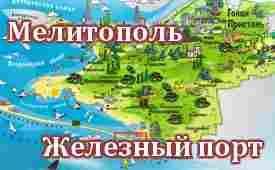 Мелитополь-Железный порт