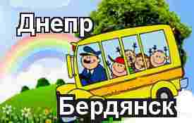 Днепр-Бердянск