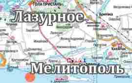 Лазурное-Мелитополь