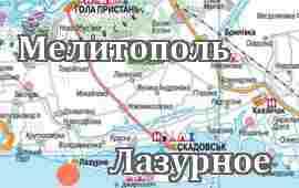 Мелитополь-Лазурное