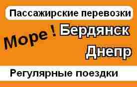 Бердянск-Днепр
